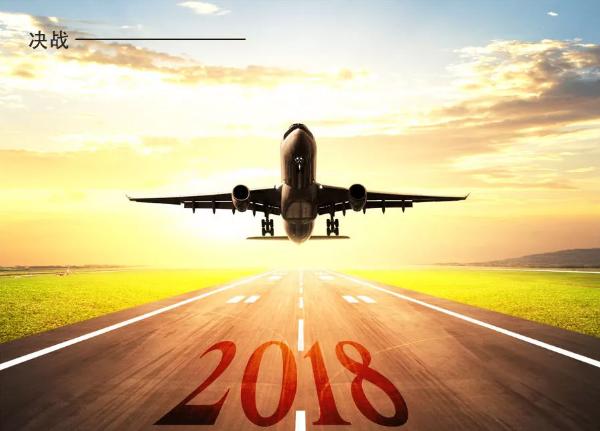 2018新思路 新发展 新征程(图文)
